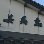 美寿志 - 美寿志(みすじ)(愛媛県八幡浜市保内町喜木)外観