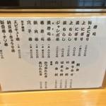 美寿志 - 美寿志(みすじ)(愛媛県八幡浜市保内町喜木)メニュー