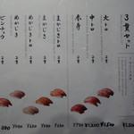 勝浦漁港 にぎわい市場 - メニュー