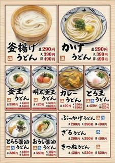 丸亀製麺 - 季節により変更があります。
