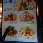 石庫門 - 冷麺メニュー