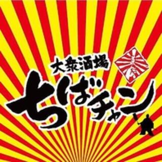 千葉県最強の居酒屋、大宮上陸!