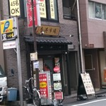 92118170 - お店外観。大塚駅から徒歩3~5分くらい。