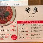 あづま屋担々麺 悠泉 - シンプルなメニュー。しょうゆラーメンも気になります。