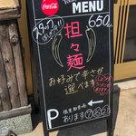 あづま屋担々麺 悠泉 - お洒落な店頭の看板。