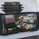 こけけ - こけけ(愛媛県八幡浜市)外観