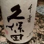 鮨 つかさ - 【2018.9.3(月)】冷酒(久保田)900円