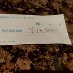 鮨 つかさ - 【2018.9.3(月)】お会計