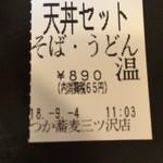 92139532 - 半券