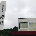 自家製太麺 渡辺 -