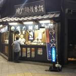 鳴門鯛焼本舗 - お店の外観