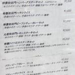 博多和田門 - ランチメニュー