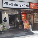 俺のBakery&Cafe - お店の外観