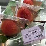 若菜 - トマトの柚子ジュレ 陳列