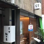 若菜 - どうしても関西料理 鶴の家さんが入ってしまいます(笑)