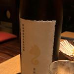 和食・酒 えん - 秋田の蔵元である新政酒造「亜麻猫(あまねこ)」2017白麹仕込純米酒。
