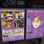 92169064 - 今回足を運んだ「カフェジャン」は、ベトナムの首都ハノイに本店のある「エッグコーヒー」が名物のお店とのこと。いざ店内へと進みます。