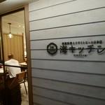 海キッチン キノサキ -