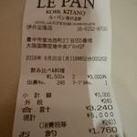ル・パン神戸北野 伊丹空港店 -