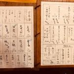 よよぎあん - メニュー①ビール&日本酒