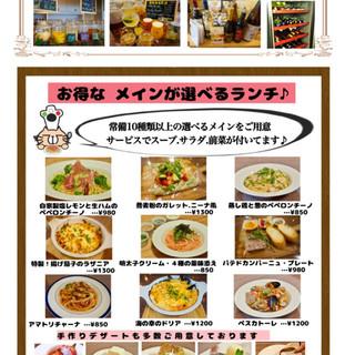 メイン料理全11種類850円から選べるランチ(土日ok)