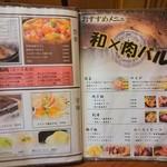 魚京助 - お品書き2