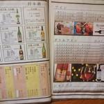 魚京助 - ドリンクメニュー1