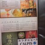 魚京助 - ドリンクメニュー3