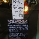 ビストロ パルタジェ - こんな看板を見つけまして…
