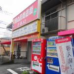らーめん夢中 - 滝の沢商店街
