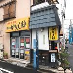 旭製菓 - 外観L