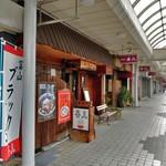 お食事処 喜八 - 店の前はアーケードになっています