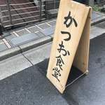 かつお食堂 -