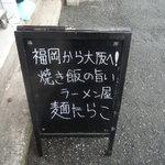 麺 たらこ -