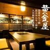 博多もつ鍋と炭火ホルモン焼 黄金屋 二子玉川店