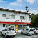 横浜飯店 - 店舗外観(2018.09)