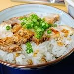 極塩ラーメン鬼生田 - チャーシュー丼。やわらかめのチャーシューとタレの相性はバツグン。