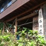 極塩ラーメン鬼生田 - そば処「石乃花」がラーメンを出すようになりました。