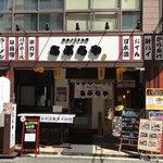 串揚げと日本酒 あぶらや - 外観