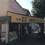 中井パン店 - 外観