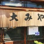 大みや食堂 -