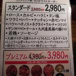 922541 - 食べ放題メニュー