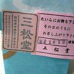 三松堂 トピコ店 - 三松堂の本店は、中通5-7-6にあるんですね。(その1)