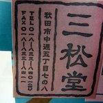 三松堂 トピコ店 - 三松堂の本店は、中通5-7-6にあるんですね。(その2)
