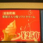 9220696 - 壬生町産 苺果汁入り苺ソフトクリーム