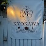 KYOKAWA Sweets, Food, Drink - お店の入り口