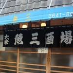 魚三酒場 - 入口前ショット