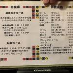 天串 - コースメニュー