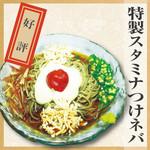 須坂屋そば - 【 特製スタミナつけネバ 】 (とろろ、オクラ、ミョウガ、鶏肉、梅) 暑い日に最高♪清涼感満点のお蕎麦♪※仕入れの状況によりお出しできない場合もあります。