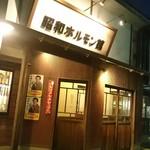 昭和ホルモン館 -